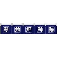 【新商品】カウンターのれん 68504 鯵 鱈 鮃 鯡 鰯 (68504)
