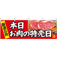 本日お肉の日特売日 販促横幕 W1800×H600mm  (68696)