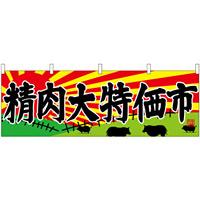 精肉大特価市 販促横幕 W1800×H600mm  (68703)
