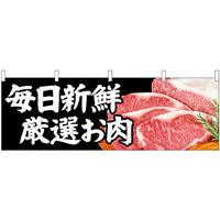 毎日新鮮厳選お肉 販促横幕 W1800×H600mm  (68709)