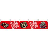 【新商品】カウンターのれん 68712 厳選お肉 鍋イラスト (68712)