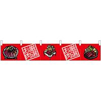 【新商品】カウンターのれん 68713 厳選お肉 BBQイラスト (68713)
