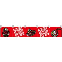 【新商品】カウンターのれん 68714 厳選お肉 ステーキイラスト (68714)