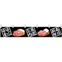 【新商品】カウンターのれん 68715 安全安心 お肉厳選 毎日新鮮 (68715)