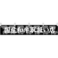 国産和牛取扱い店 カウンター横幕 W1750mm×H300mm  (68718)