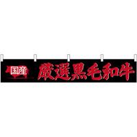 国産厳選黒毛和牛 カウンター横幕 W1750mm×H300mm  (68719)