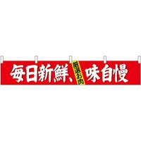 毎日新鮮、味自慢 カウンター横幕 W1750mm×H300mm  (68720)