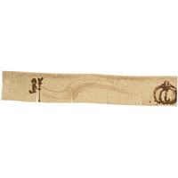 【新商品】エステル麻のれん かぼちゃ 5巾ショート (68974)