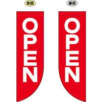 OPEN (文字大きめ) フラッグ(遮光・両面印刷) (69020)