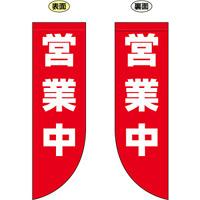 営業中 フラッグ(遮光・両面印刷) (69025)