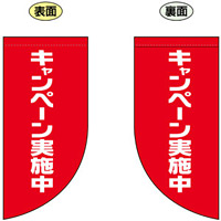キャンペーン実施中 (標準文字サイズ) Rフラッグ ミニ(遮光・両面印刷) (69030)
