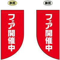 フェア開催中 Rフラッグ ミニ(遮光・両面印刷) (69031)