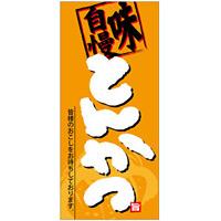フルカラー店頭幕(懸垂幕) とんかつ 「味自慢」 素材:ポンジ (69048)
