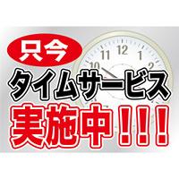 ウィンドウシール 片面印刷 タイムサービス 表示:実施中!!! (6906)