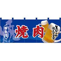 【新商品】フルカラーのれん 焼肉 (69096)
