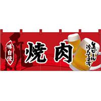 【新商品】フルカラーのれん 焼肉 (69097)