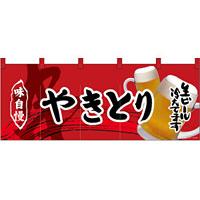 【新商品】フルカラーのれん 焼きとり (69098)