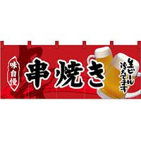 【新商品】フルカラーのれん 串焼き (69099)
