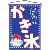 つめたあーい かき氷 吊り下げ旗(691)