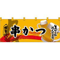 【新商品】フルカラーのれん 串かつ (69100)