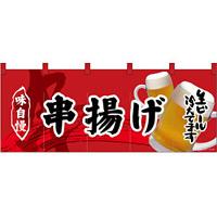 【新商品】フルカラーのれん 串あげ (69101)
