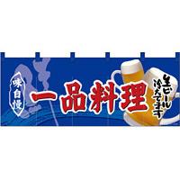 【新商品】フルカラーのれん 一品料理 (69102)