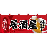 【新商品】フルカラーのれん 居酒屋 (69103)