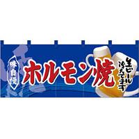【新商品】フルカラーのれん ホルモン焼 (69104)