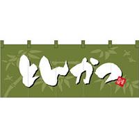 【新商品】フルカラーのれん とんかつ (69106)