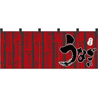 【新商品】フルカラーのれん うなぎ (69107)