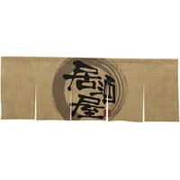 【新商品】エステル麻のれん 居酒屋 5巾 (69220)