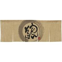 【新商品】エステル麻のれん うどんそば 5巾 (69223)