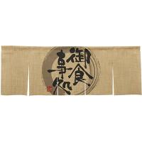 【新商品】エステル麻のれん 御食事処 5巾 (69224)