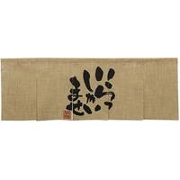 【新商品】エステル麻のれん いらっしゃい 5巾 (69225)