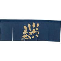 【新商品】エステル麻のれん いらっしゃい 紺 5巾 (69226)