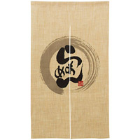 【新商品】エステル麻のれん らぁめん 半間 (69236)