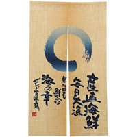 【新商品】エステル麻のれん 産地直送毎日大漁 半間 (69247)