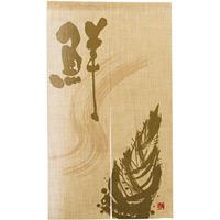 【新商品】エステル麻のれん 鮮 たけのこ 半間 (69256)