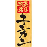 メニューシール 焼鳥メニュー 表示:キンカン (6937)
