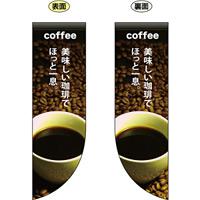 coffee 美味しい珈琲でほっと一息 フラッグ(遮光・両面印刷) (69412)