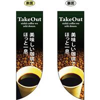 TakeOut 美味しい珈琲でほっと一息 フラッグ(遮光・両面印刷) (69413)