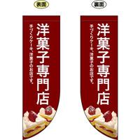洋菓子専門店 フラッグ(遮光・両面印刷) (69419)