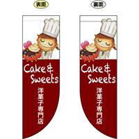 Cake & Sweet 洋菓子専門店 フラッグ(遮光・両面印刷) (69423)