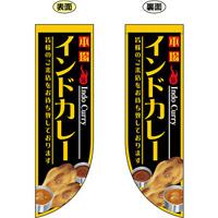 インドカレー 本場 Indo Curry フラッグ(遮光・両面印刷) (69433)