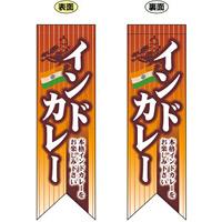 インドカレー 本格インドカレーをお楽しみ下さい フラッグ(遮光・両面印刷) (69434)