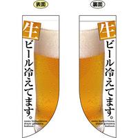 生ビール冷えてます。 フラッグ(遮光・両面印刷) (69435)