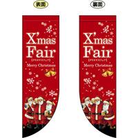 Xmas Fair (赤 サンタの絵小さめ) フラッグ(遮光・両面印刷) (69439)