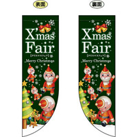 Xmas Fair (緑 サンタの絵大きめ) フラッグ(遮光・両面印刷) (69440)