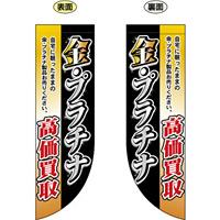金・プラチナ高価買取 フラッグ(遮光・両面印刷) (69454)