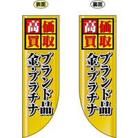 高価買取 ブランド品 金・プラチナ フラッグ(遮光・両面印刷) (69455)